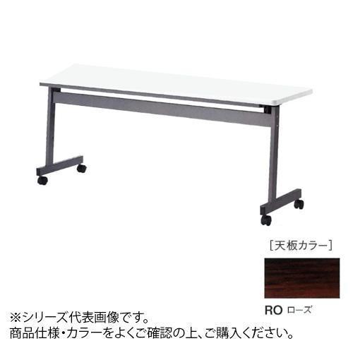 ニシキ工業 LHA STACK TABLE テーブル 天板/ローズ・LHA-1245-RO