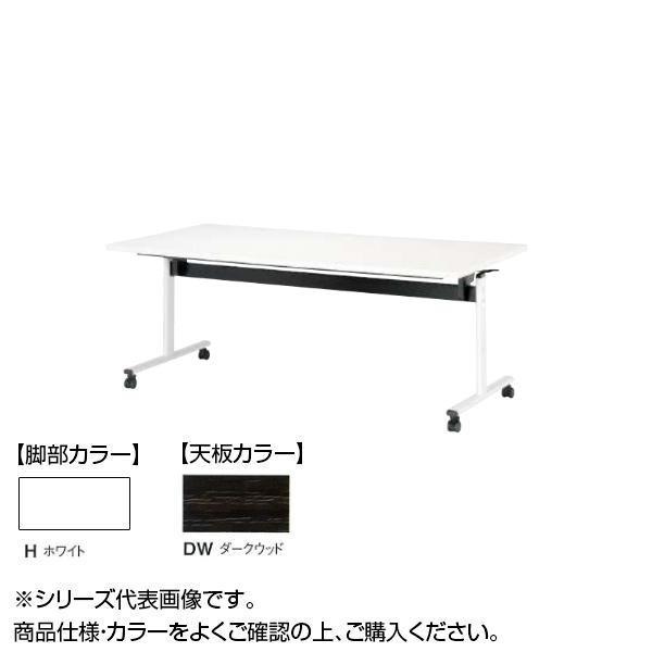 ニシキ工業 TOV STACK TABLE テーブル 脚部/ホワイト・天板/ダークウッド・TOV-H1275K-DW