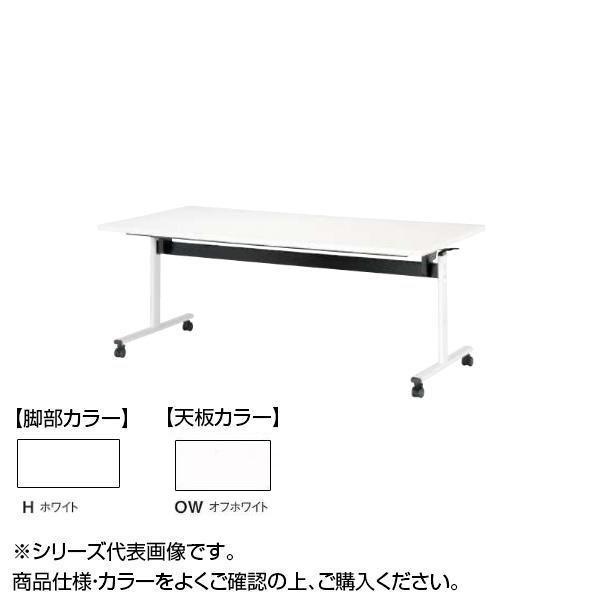 ニシキ工業 TOV STACK TABLE テーブル 脚部/ホワイト・天板/オフホワイト・TOV-H1275K-OW【送料無料】