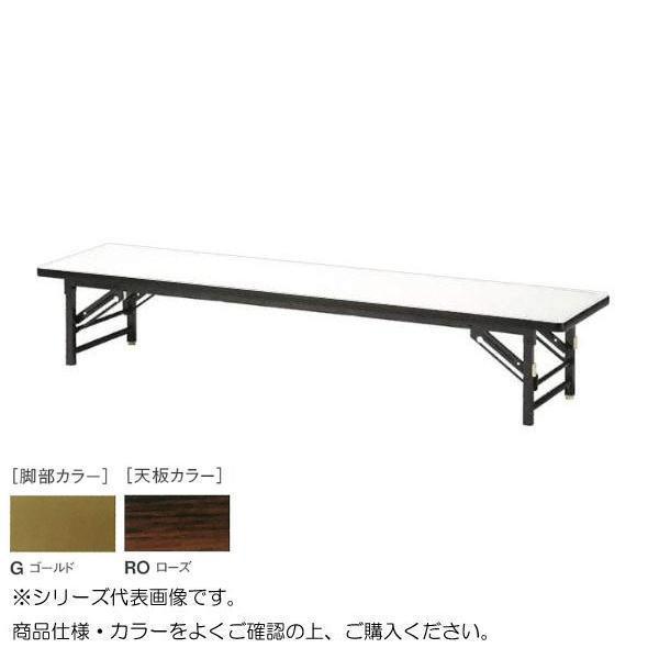ニシキ工業 ZT FOLDING TABLE テーブル 脚部/ゴールド・天板/ローズ・ZT-G1845S-RO【送料無料】