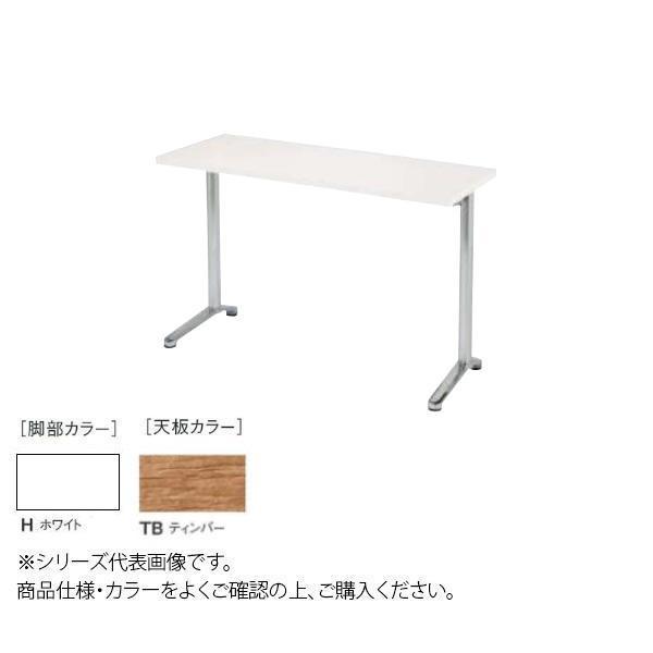 ニシキ工業 HD AMENITY REFRESH テーブル 脚部/ホワイト・天板/ティンバー・HD-H1245K-TB【送料無料】