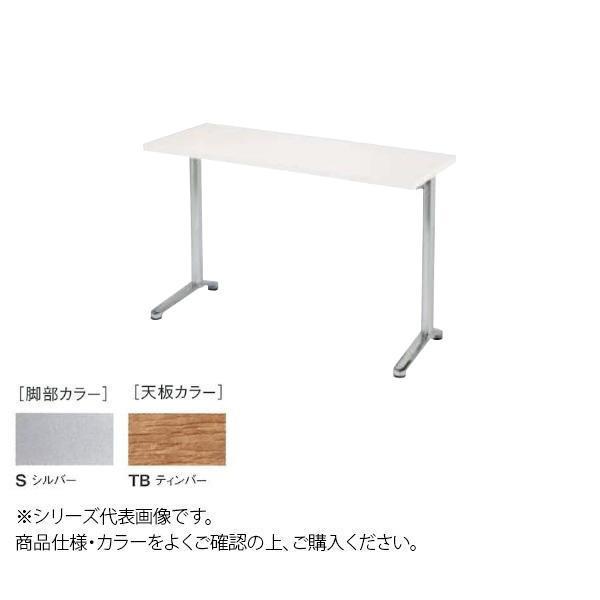 ニシキ工業 HD AMENITY REFRESH テーブル 脚部/シルバー・天板/ティンバー・HD-S1845K-TB
