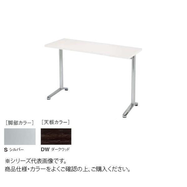 ニシキ工業 HD AMENITY REFRESH テーブル 脚部/シルバー・天板/ダークウッド・HD-S1575K-DW【送料無料】