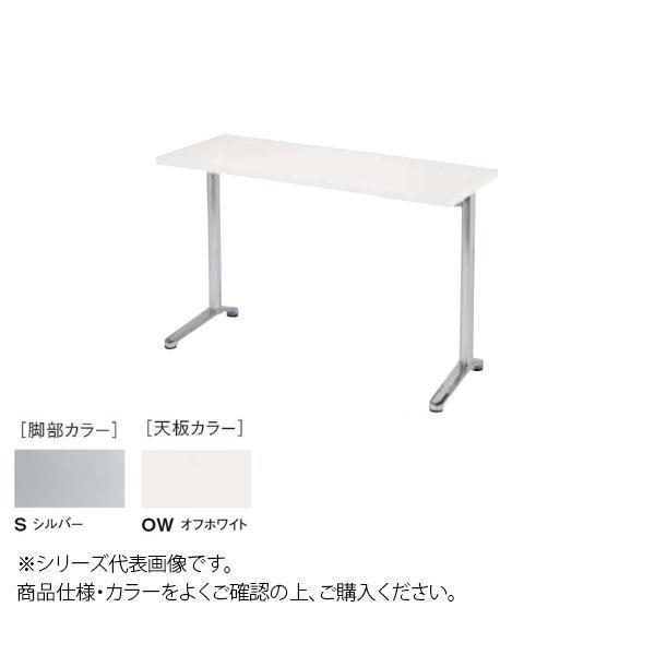ニシキ工業 HD AMENITY REFRESH テーブル 脚部/シルバー・天板/オフホワイト・HD-S1575K-OW【送料無料】