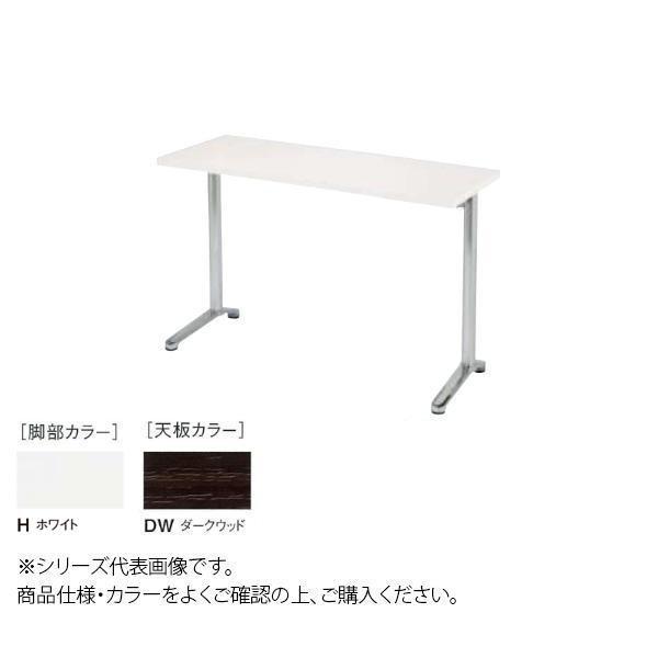 ニシキ工業 HD AMENITY REFRESH テーブル 脚部/ホワイト・天板/ダークウッド・HD-H1575K-DW