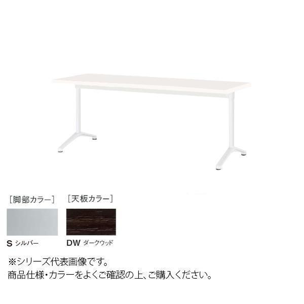 ニシキ工業 HD AMENITY REFRESH テーブル 脚部/シルバー・天板/ダークウッド・HD-S1875K-DW