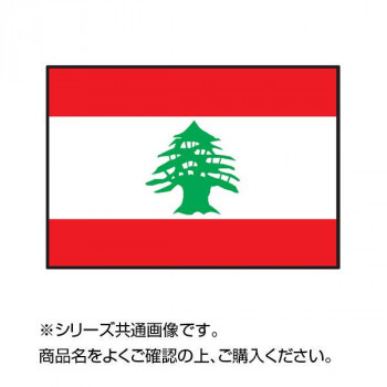 世界の国旗 万国旗 レバノン 140×210cm