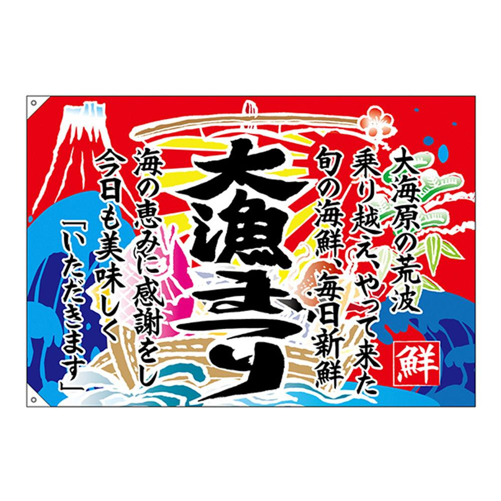 E大漁旗 68486 大漁まつり W1300 ポリエステルハンプ【送料無料】