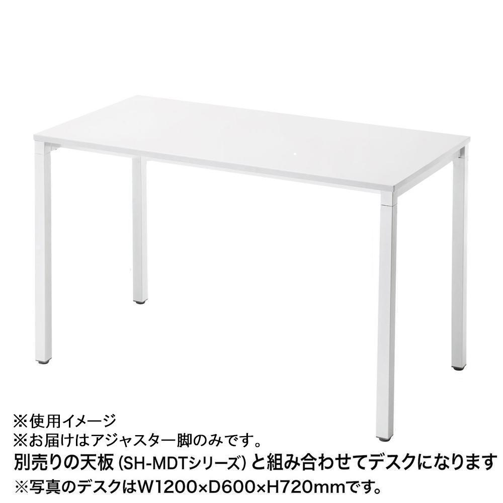 サンワサプライ SH-MDアジャスター脚 SH-MDL80AD【送料無料】