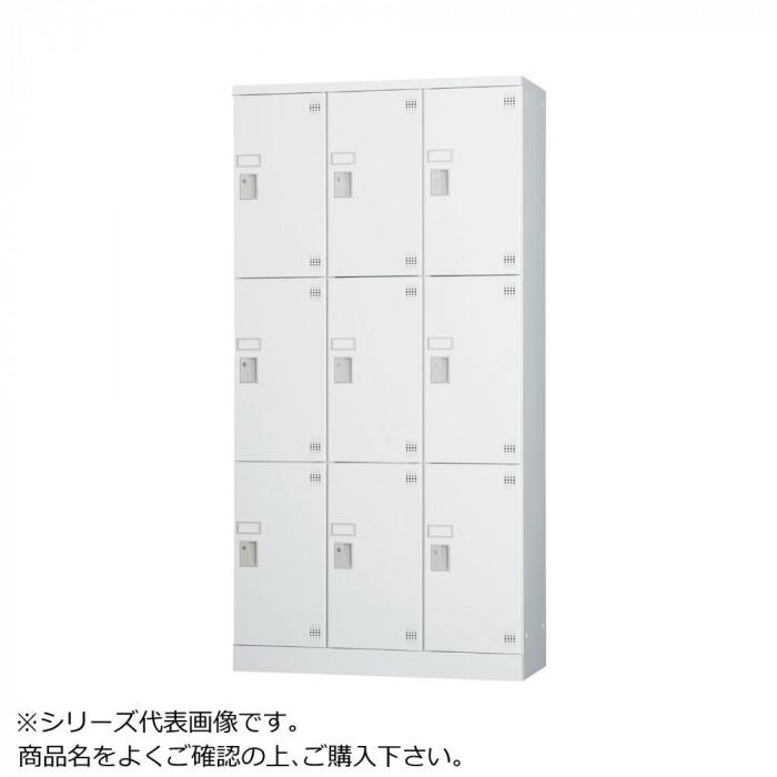 豊國工業 多人数用ロッカーハイタイプ(3列3段)シリンダー錠窓付き 棚板付き GLK-S9TSW CN-85色(ホワイトグレー)