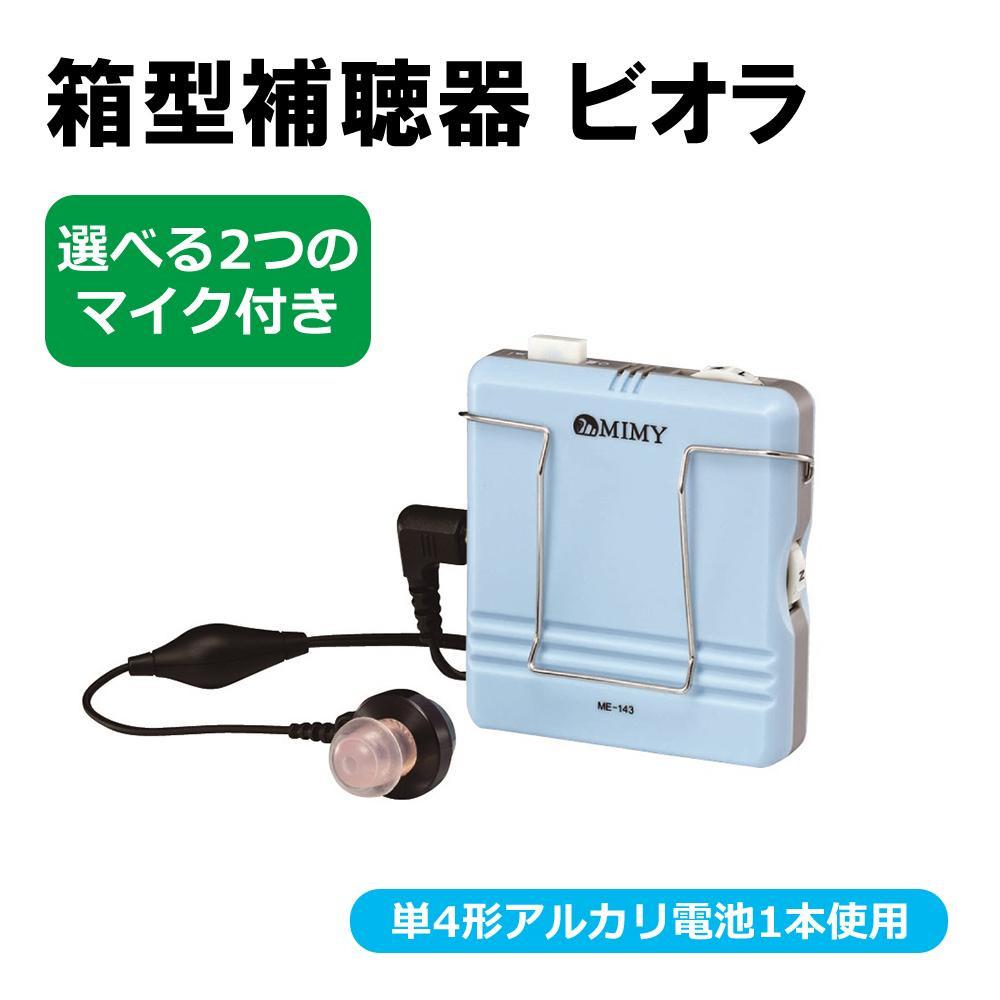 MIMY 箱型補聴器ビオラ ME-143 25036【送料無料】