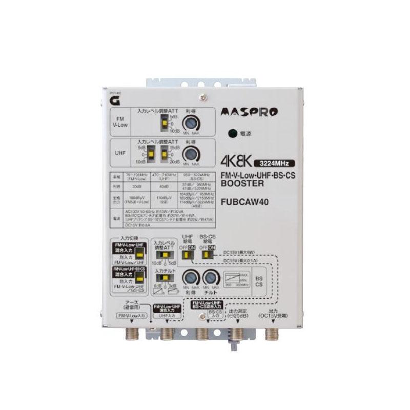 マスプロ電工 4K・8K衛星放送(3224MHz)対応 共同受信用 FM・V-Low・UHF・BS・CSブースター 40dB型 FUBCAW40【送料無料】