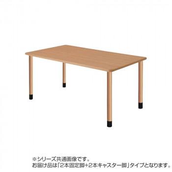 オフィス向け スタンダードテーブル 2本固定脚+2本キャスター脚 ナチュラル UFT-4K1690-NA-L2