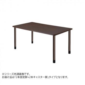 オフィス向け スタンダードテーブル 2本固定脚+2本キャスター脚 ダークブラウン UFT-4K1690-DB-L2