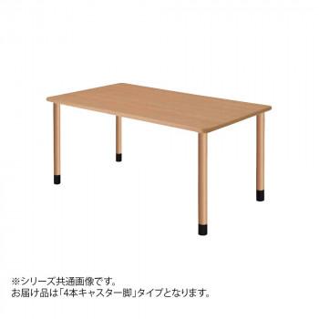 オフィス・施設向け家具 スタンダードテーブル 4本キャスター脚 ナチュラル UFT-4K1690-NA-L3