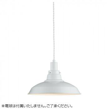 ペンダントライト ネジリコード アルミ配照セード・CP型WH (電球なし) GLF-3482WH-55X