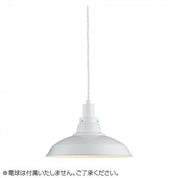 ペンダントライト ネジリコード アルミ配照セード・CP型WH (電球なし) GLF-3482WH-85X