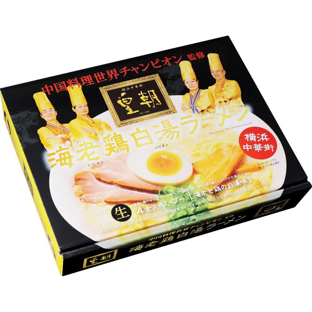 銘店ラーメンシリーズ 横浜中華街 皇朝 海老鶏白湯ラーメン 4人前 18セット PB-128