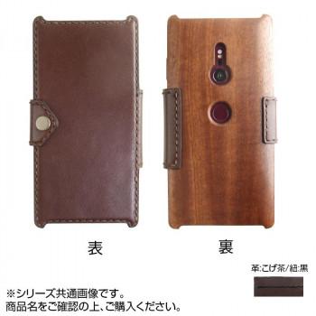 LIFE XPERIAXZ3専用ケース 手帳型 革:こげ茶/紐:黒 xz3_book_dbbk