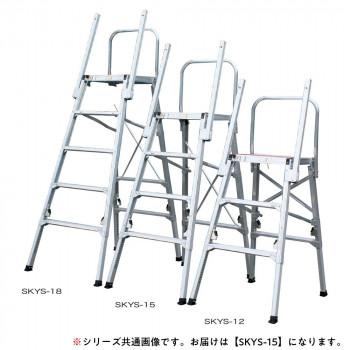 作業用踏台コンステップ SKYS-15