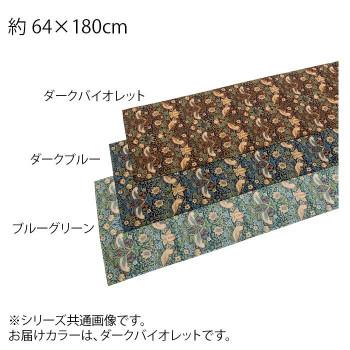 川島織物セルコン Morris Design Studio いちご泥棒 テーブルランナー 64×180cm HN1730S DV ダークバイオレット