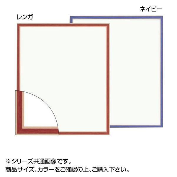 大額 7910 デッサン額 小全紙 レンガ【送料無料】