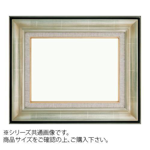 大額 9292 油額 SM シルバー【送料無料】