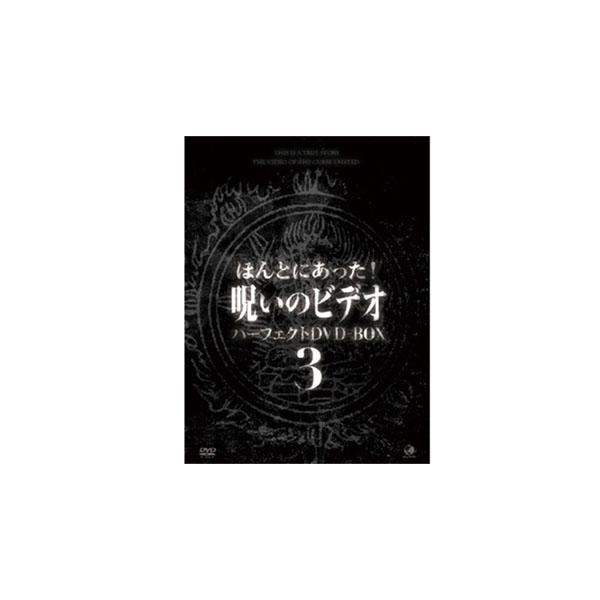 ほんとにあった! 呪いのビデオ パーフェクトDVDBOX3【送料無料】