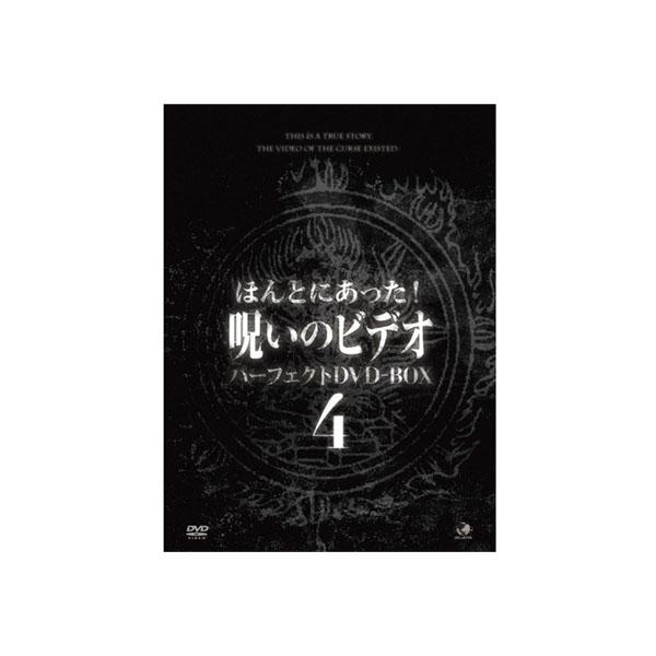 ほんとにあった! 呪いのビデオ パーフェクトDVDBOX4【送料無料】