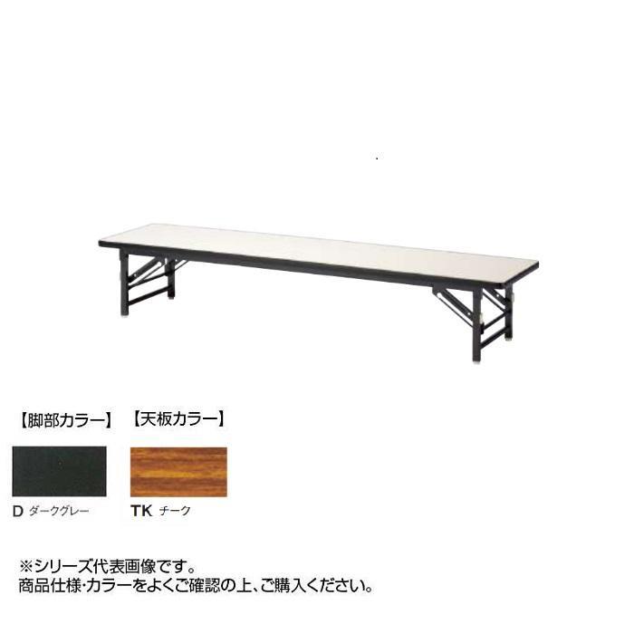 ニシキ工業 ZT FOLDING TABLE テーブル 脚部/ダークグレー・天板/チーク・ZT-D1860S-TK【送料無料】