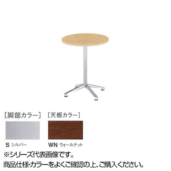 ニシキ工業 HD AMENITY REFRESH テーブル 脚部/シルバー・天板/ウォールナット・HD-S600R-WN
