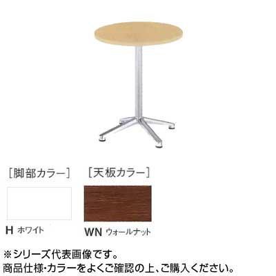 ニシキ工業 HD AMENITY REFRESH テーブル 脚部/ホワイト・天板/ウォールナット・HD-H600R-WN【送料無料】