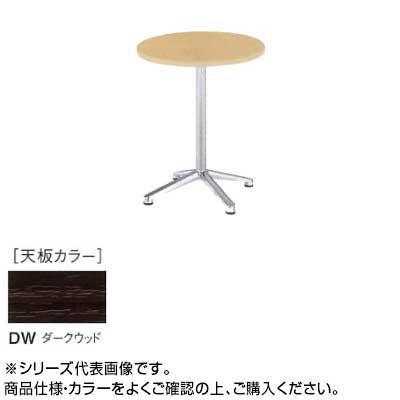 ニシキ工業 HD AMENITY REFRESH テーブル 脚部/シルバー・天板/ダークウッド・HD-S750R-DW