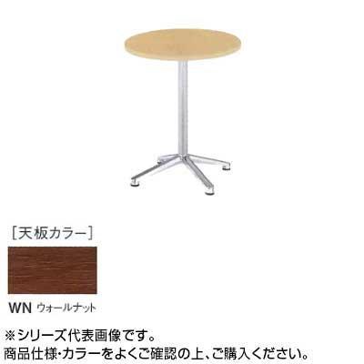 ニシキ工業 HD AMENITY REFRESH テーブル 脚部/シルバー・天板/ウォールナット・HD-S750R-WN【送料無料】