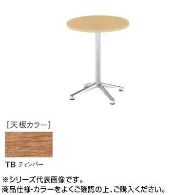 ニシキ工業 HD AMENITY REFRESH テーブル 脚部/シルバー・天板/ティンバー・HD-S750R-TB【送料無料】