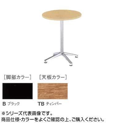 ニシキ工業 HD AMENITY REFRESH テーブル 脚部/ブラック・天板/ティンバー・HD-B750R-TB【送料無料】