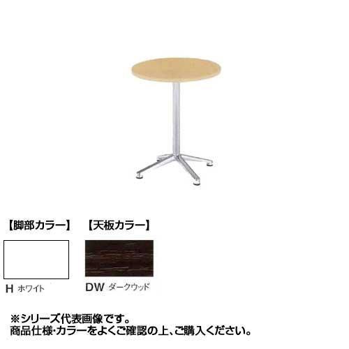 ニシキ工業 HD AMENITY REFRESH テーブル 脚部/ホワイト・天板/ダークウッド・HD-H750R-DW【送料無料】