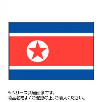 世界の国旗 万国旗 朝鮮民主主義人民共和国 140×210cm