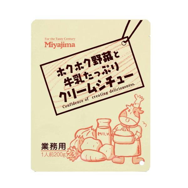 宮島醤油 ホクホク野菜と牛乳たっぷりクリームシチュー 200g×40袋 505020