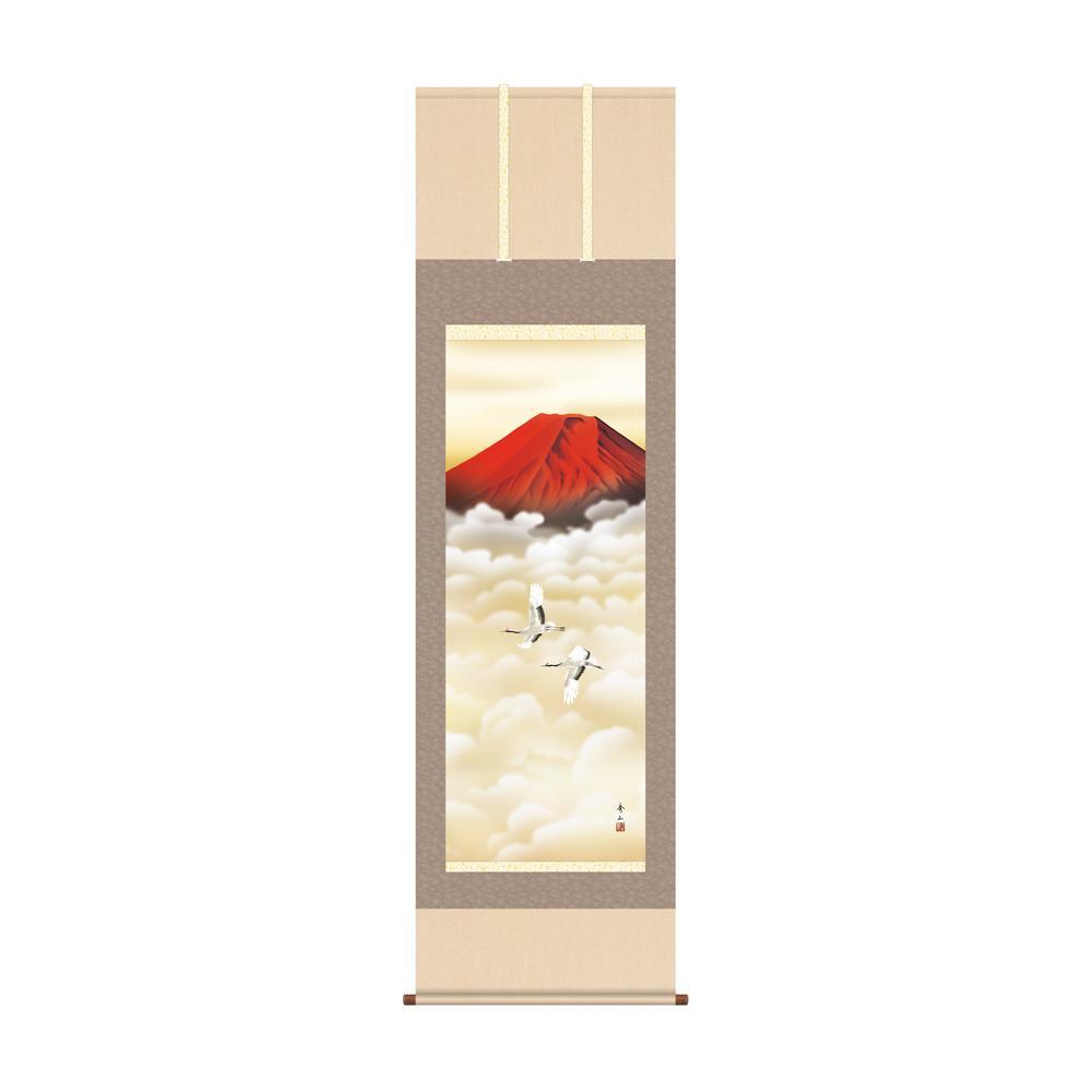 掛軸 鈴村秀山「赤富士双鶴」 KZ2B3-119 54.5×190cm