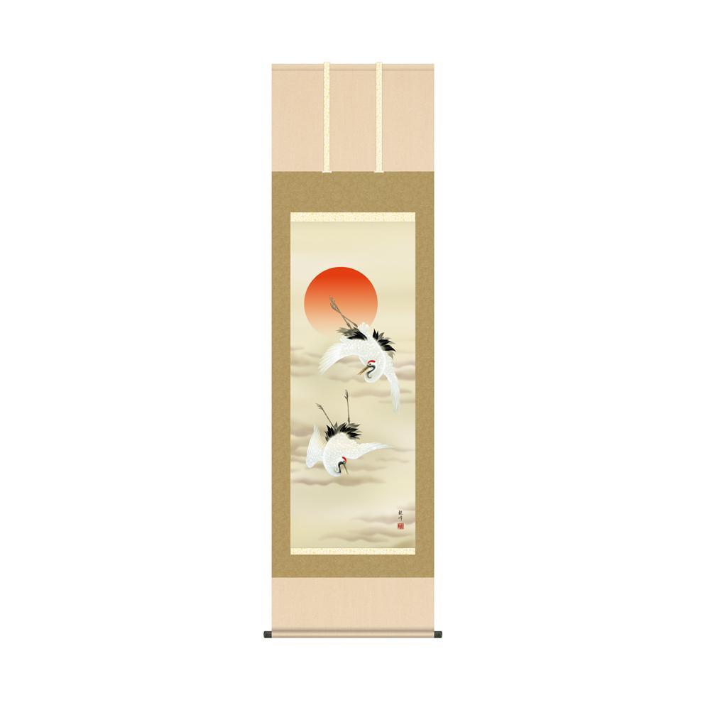 掛軸 山村観峰「旭日双鶴」 KZ2C1-104 54.5×190cm