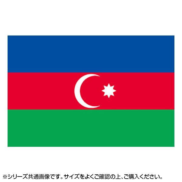 N国旗 アゼルバイジャン No.2 W1350×H900mm 22812