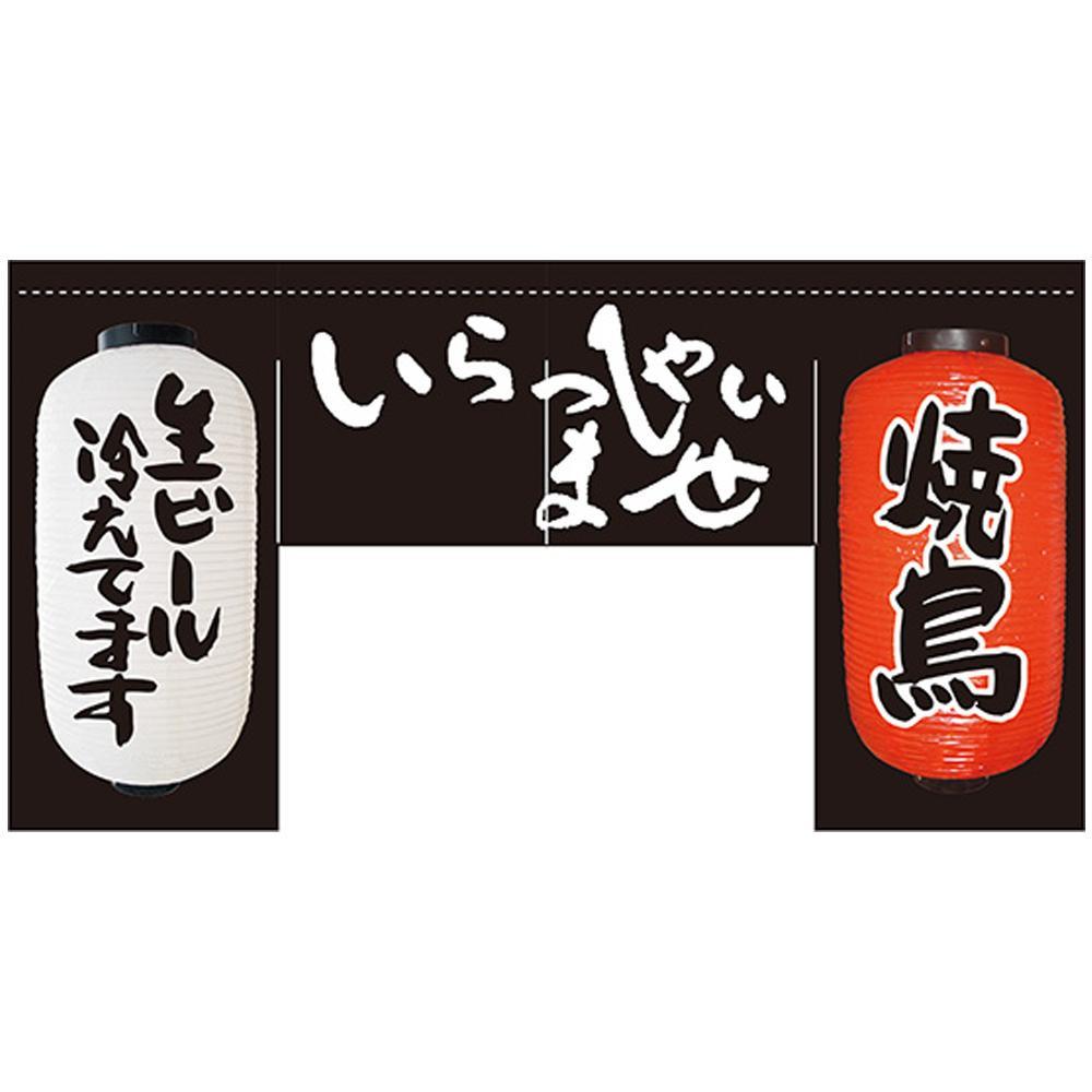 N変型のれん 63205 いらっしゃいませ 焼鳥(四角タイプ)【送料無料】