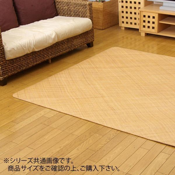 籐カーペット インドネシア産 あじろ織り 『宝麗』 200×200cm 5209670