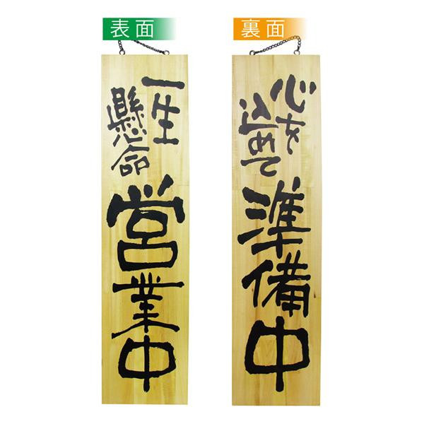 E木製サイン 3948 特大 営業中/準備中【送料無料】