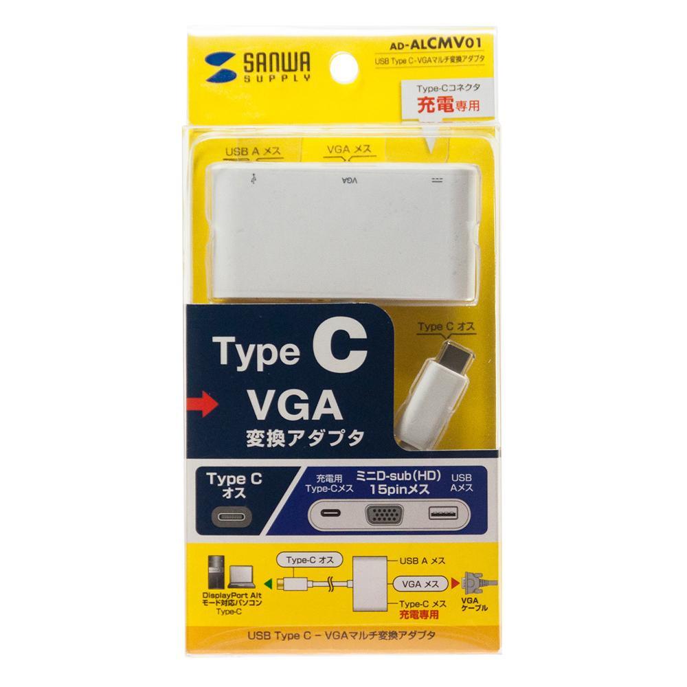 サンワサプライ USB Type C-VGA マルチ変換アダプタ AD-ALCMV01【送料無料】