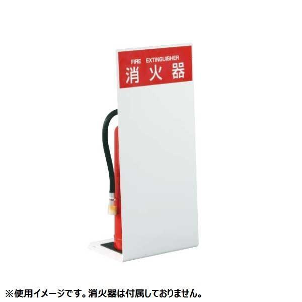 ダイケン 消火器ボックス 据置型 FFL3【送料無料】
