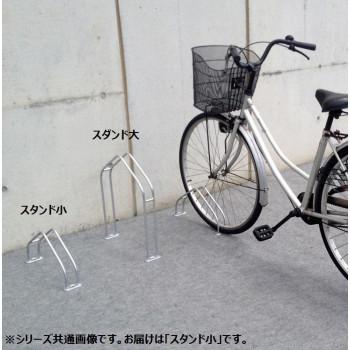 ダイケン 独立式自転車ラック サイクルスタンド スタンド小 CS-M1A-S【送料無料】