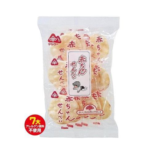 サンコー 赤ちゃんせんべい 20袋【送料無料】