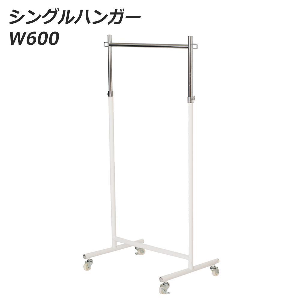 シングルハンガーラック W600 (1)1台 40223***【送料無料】